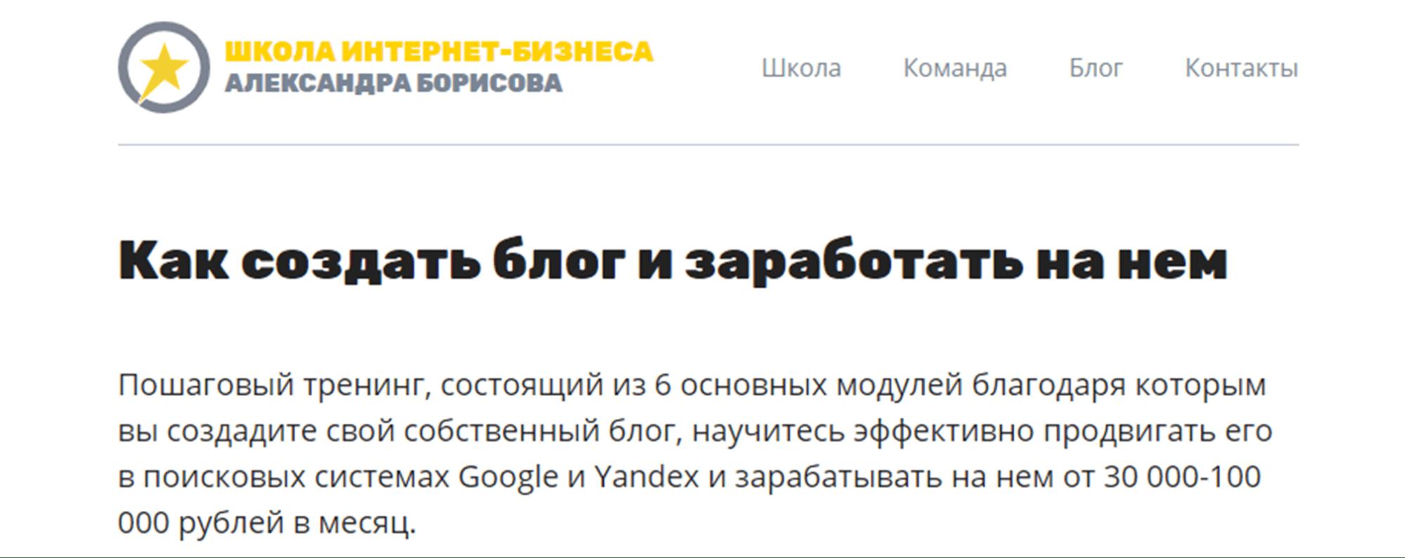 Создание блога в школе Александра Борисова