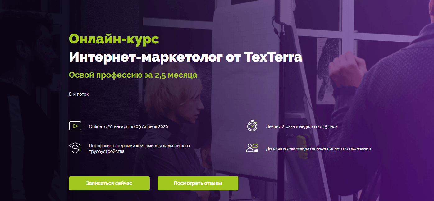 ТекстТерра. Курс по интернет-маркетингу