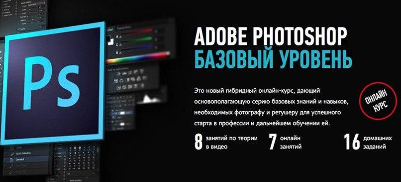Adobe Photoshop. Базовый уровень
