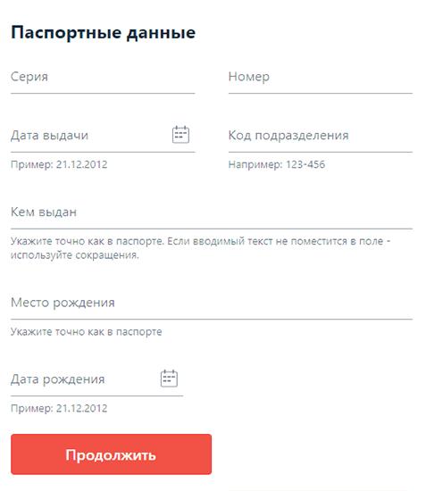 Анкета на подачу заявки онлайн шаг 2