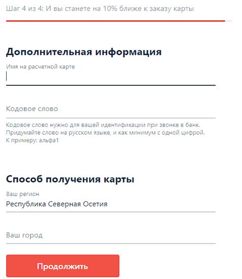 Анкета на подачу заявки онлайн шаг 4