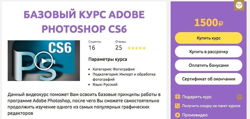 Базовый курс Adobe Photoshop CS6