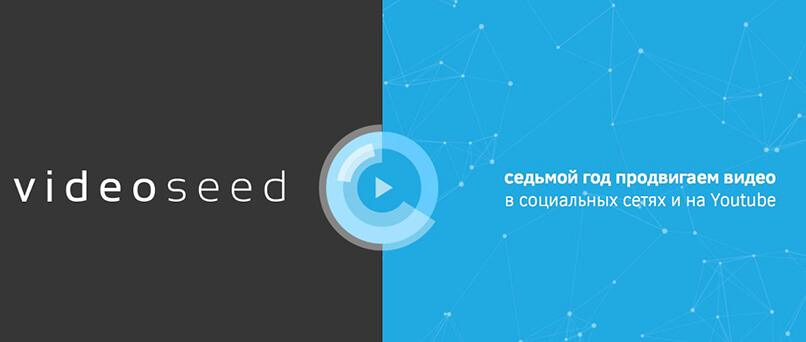 Биржа рекламы VideoSeed