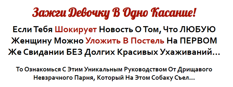 Эскалация прикосновений: от знакомства до секса - курс от Егора Шереметьева