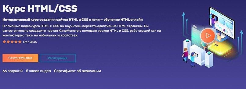 FructCode. Курс HTMLCSS