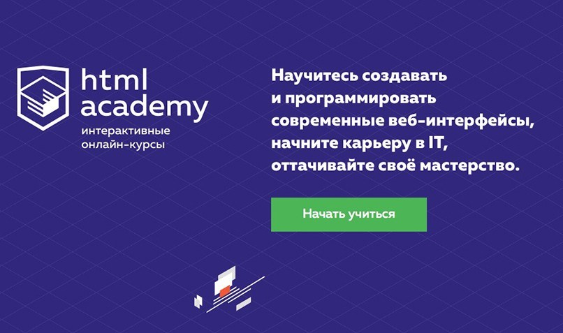 HTML-Academy