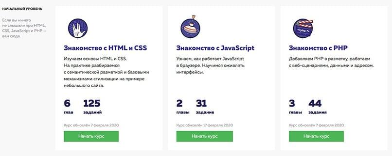 Курсы начального уровня в HTML-Academy