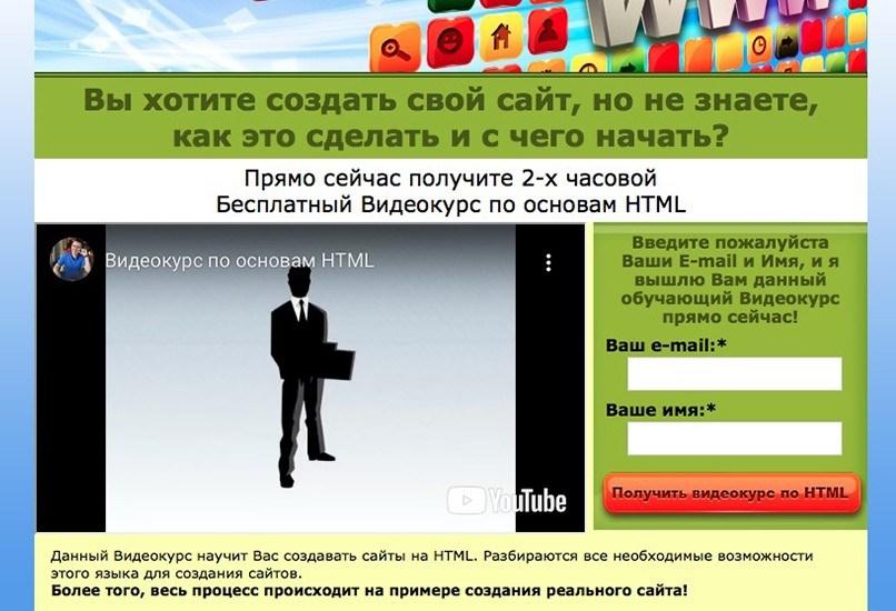 Михаил Русаков. Авторский видеокурс по основам HTML