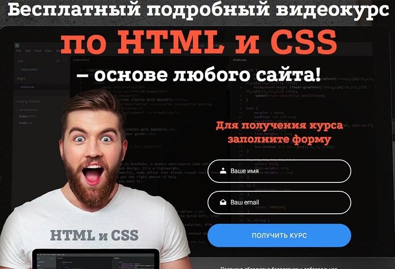 Михаил Русаков. HTML и CSS для начинающих