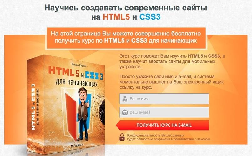 Михаил Русаков. HTML5 и CSS3 для начинающих
