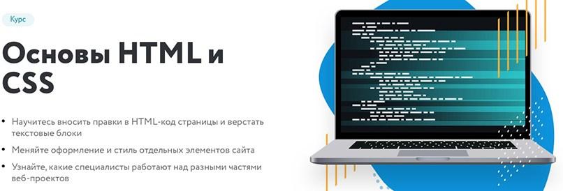 Нетология. Основы HTML и CSS