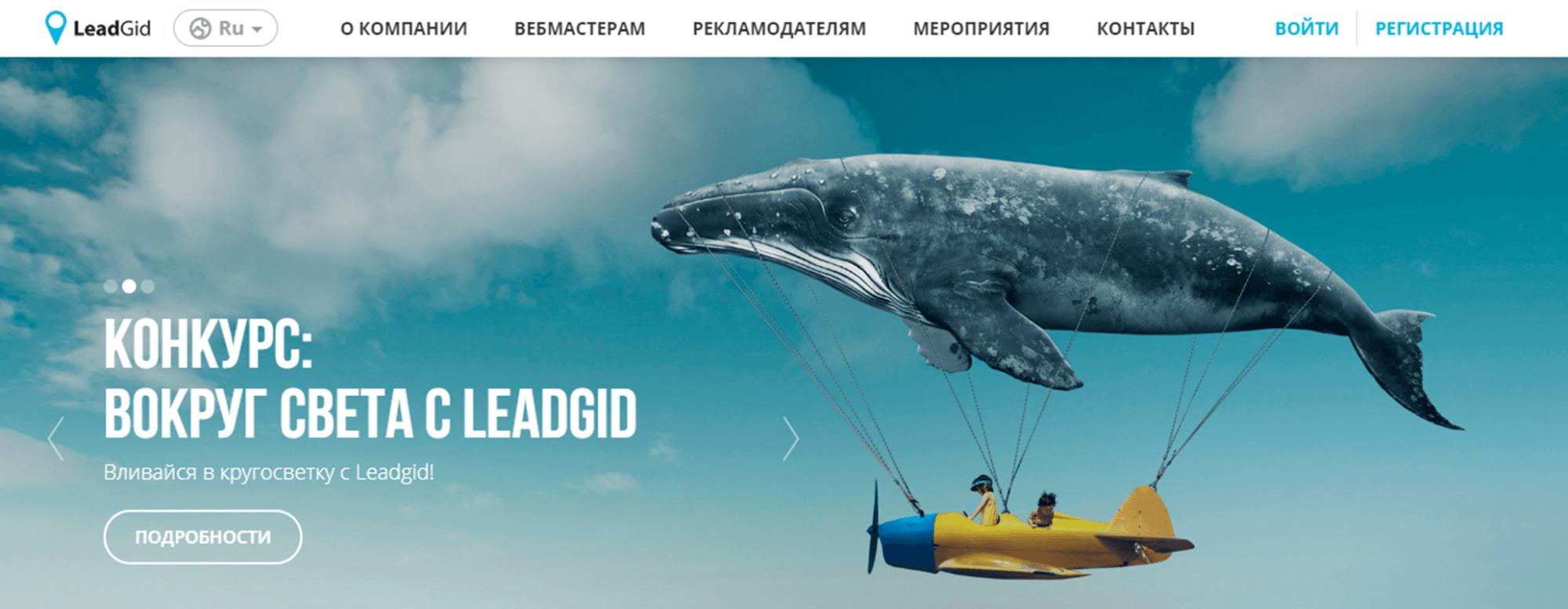 LeadGid