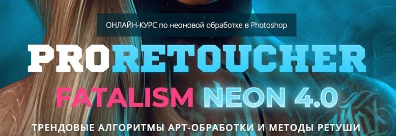 Photoshop-Master. PRORETOUCHER FATALISM NEON 4.0