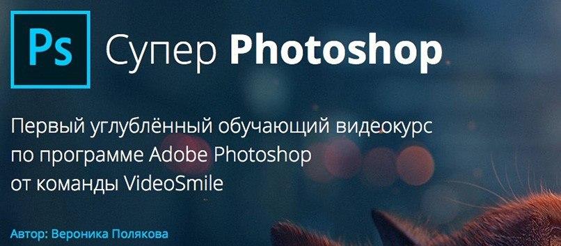 Photoshop-Master. Супер Photoshop