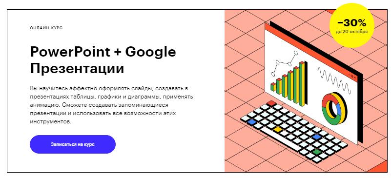 PowerPoint и Google Презентации от Скиллбокса