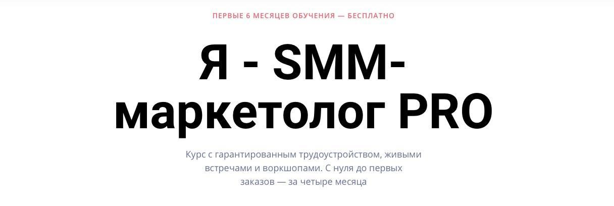 Skillbox - Я SMM-маркетолог PRO