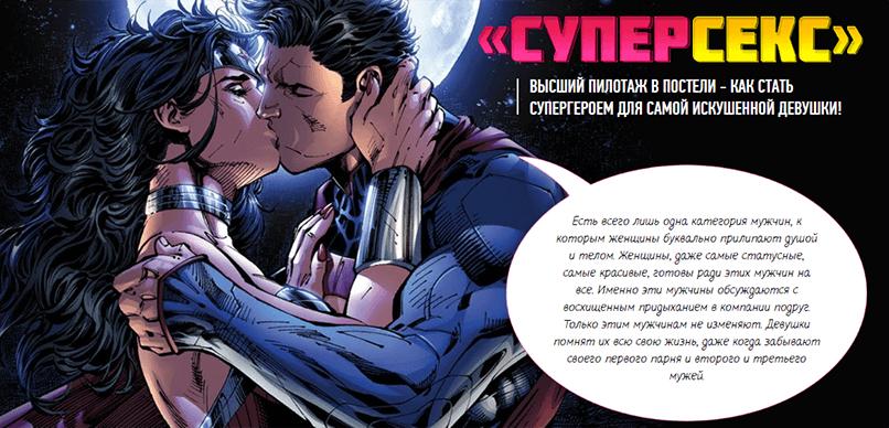 Суперсекс для молодых парней от Егора Шереметьева
