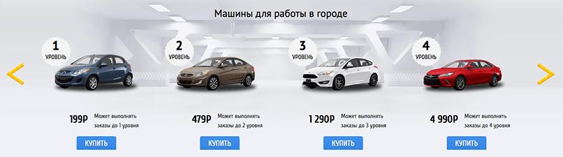 Автомобили в Taxi-Money