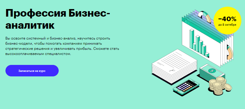 Профессия Бизнес-аналитик от Skillbox