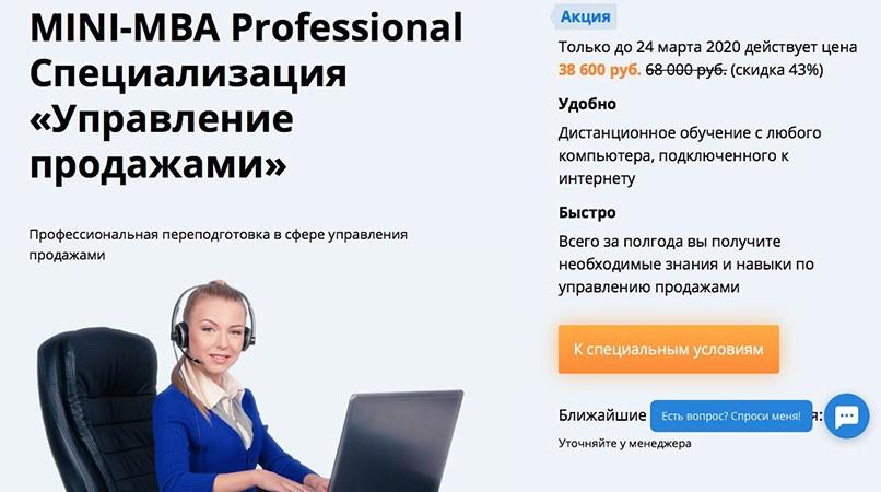 City Business School. MINI-MBA Professional. Специализация «Управление продажами»