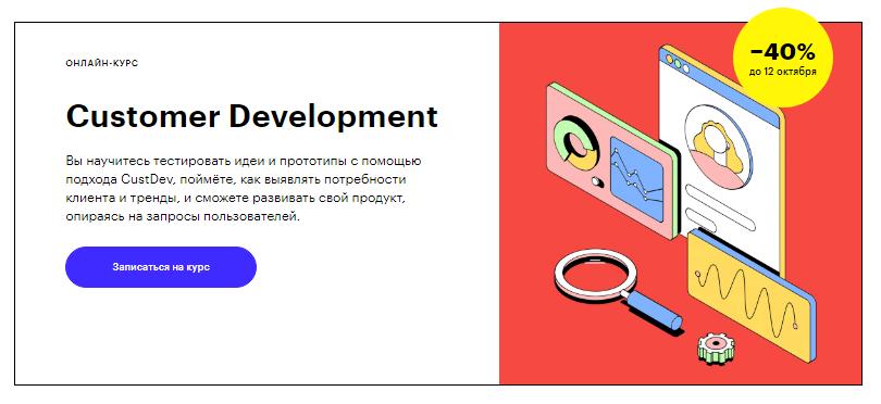 Customer Development от Скиллбокса