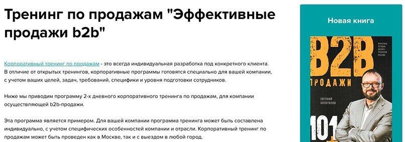 Евгений Колотилов. Эффективные продажи b2b
