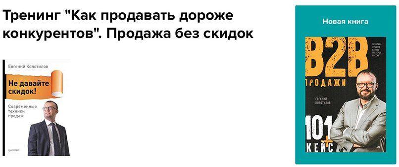 Евгений Колотилов. Как продавать дороже конкурентов