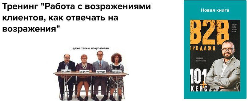 Евгений Колотилов. Работа с возражениями клиентов, как отвечать на возражения