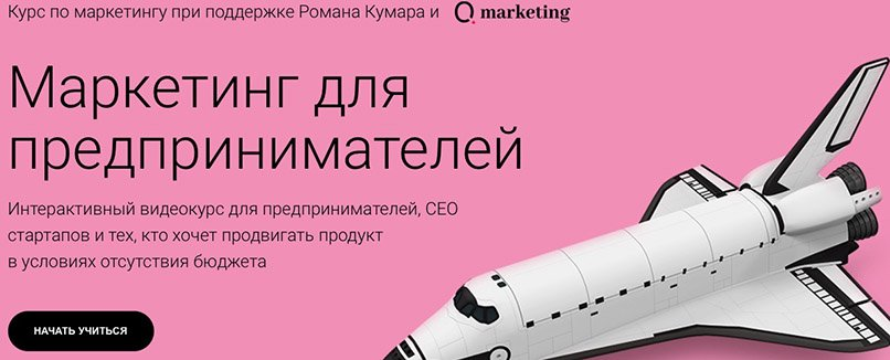 GeekBrains. Маркетинг для предпринимателей