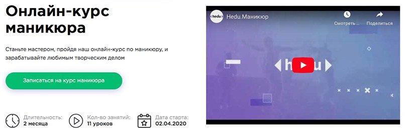 HEDU. Онлайн-курс маникюра
