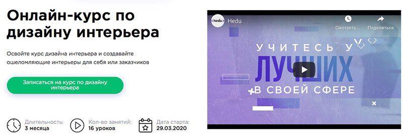 HEDU. Онлайн-курс по дизайну интерьера