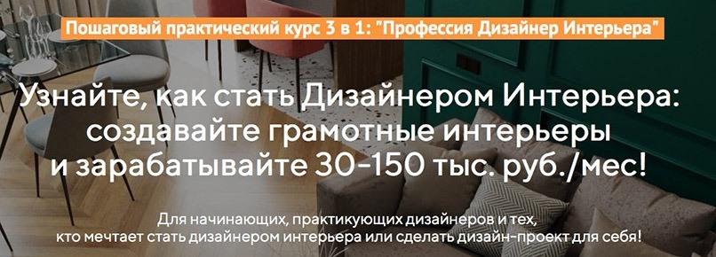 Interior PRO. Пошаговый практический курс 3 в 1 Профессия Дизайнер Интерьера