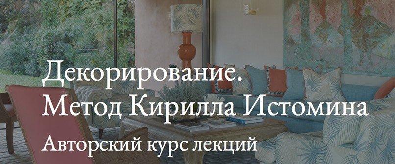 Кирилл Истомин. Декорирование. Метод Кирилла Истомина