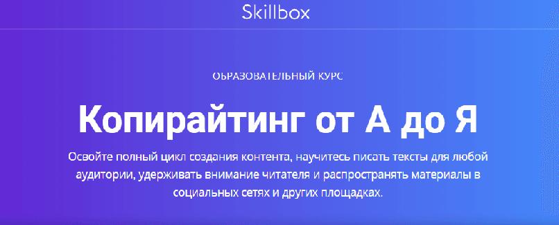 Курсы копирайтинга от Skillbox