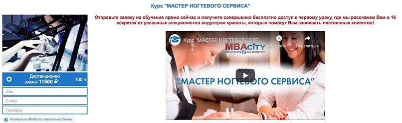MBA-City. Мастер ногтевого сервиса