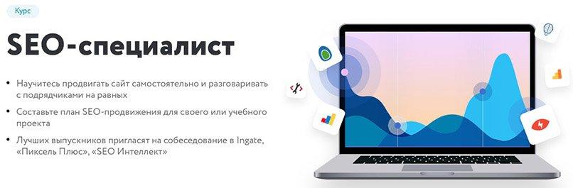 Программа обучение продвижению сайтов зарабатывает созданием сайтов