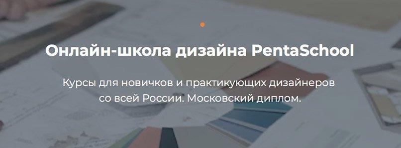 PentaSchool. Онлайн-школа дизайна PentaSchool