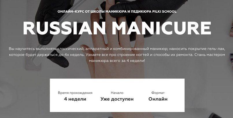 Pilki School. Russian Manicure