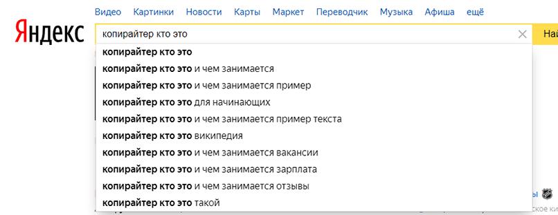 Подсказки Яндекса для LSI-копирайтинга