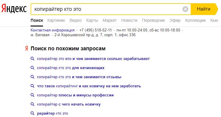 Похожие запросы в Яндексе
