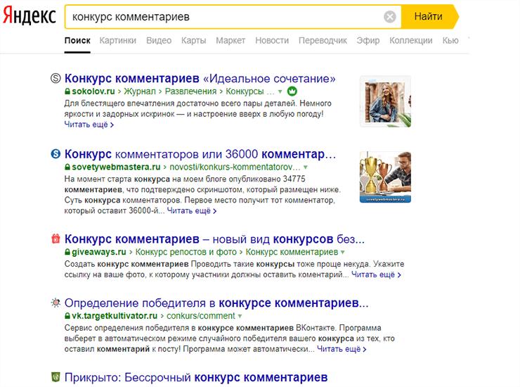 Поиск конкурсов в Яндексе