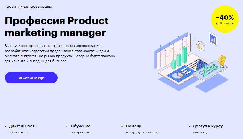 Product Marketing Manager от Skillbox