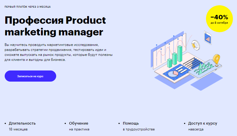 Product Marketing Manager от Skillbox