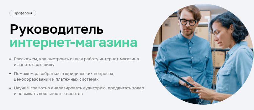 Руководитель интернет-магазина от Нетологии