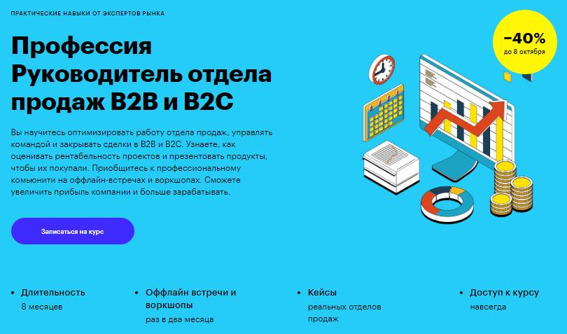 Руководитель отдела продаж B2B и B2C от Skillbox