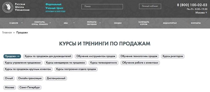 Русская школа управления. Тренинги по продажам