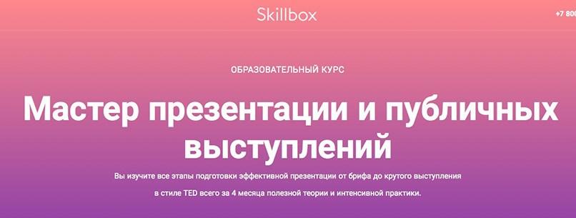 Skillbox. Мастер презентации и публичных выступлений