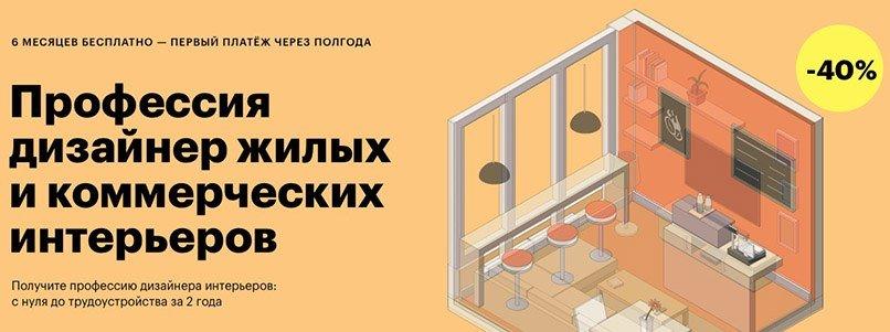 Skillbox. Профессия дизайнер жилых и коммерческих интерьеров