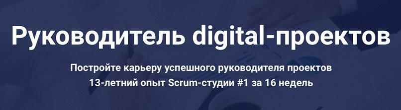 Skillbox. Руководитель digital-проектов