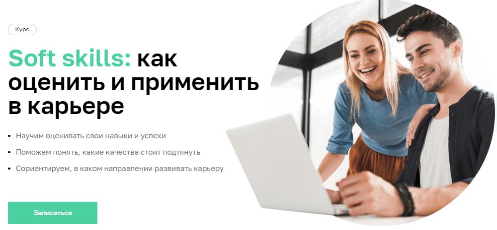 Soft Skills для бизнесменов и руководителей